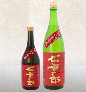純米吟醸無濾過原酒『七重郎』