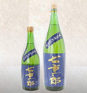 特別純米無濾過生詰原酒『七重郎』