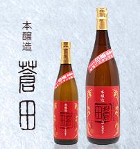 本醸造『蒼田』