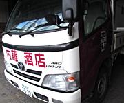 内藤酒店店舗